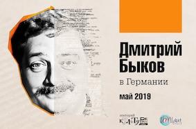 Выступления Дмитрия Быкова в Европе, май 2019г.