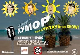 «Берлинер Хумор» в столице