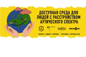 Эксперты из России и Германии обсудят создание доступной среды для людей̆ с аутизмом