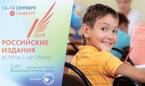 Международная выставка российских изданий в Гамбурге