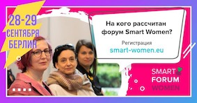 Smart Forum Women, Берлин (28 – 29 сентября)