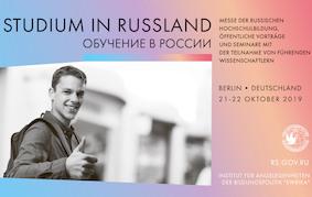 Российское образование для карьерного роста