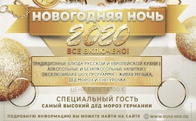 НОВОГОДНЯЯ НОЧЬ 2020 В RUSSISCHER HOF В БЕРЛИНЕ