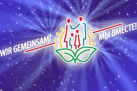 Фестиваль в Берлине «Мы вместе!» «Wir gemeinsam!»