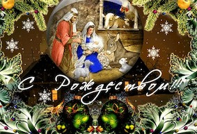 С православным Рождеством!