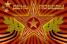 9 мая - 76 лет Победы!