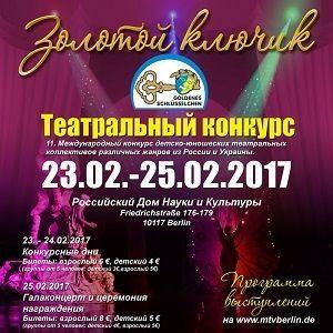 Золотой ключик театральный конкурс
