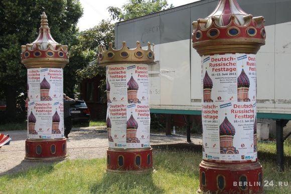 ЕЖЕГОДНЫЙ ГЕРМАНО-РОССИЙСКИЙ ФЕСТИВАЛЬ В БЕРЛИНЕ