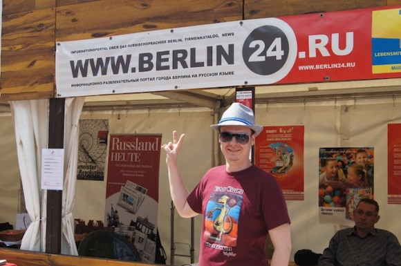 «Три счастливых дня в Берлине…»