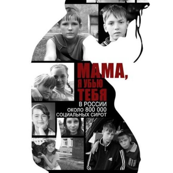 «Мама, я тебя убью» - русское кино в Берлине
