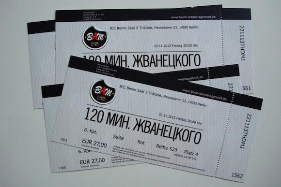 Розыгрыш билетов на концерт «120 минут Жванецкого»