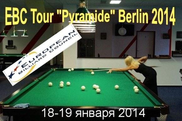 Русский бильярд в Берлине собирает друзей!