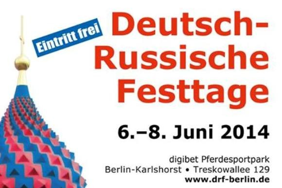 Германо-Российский Фестиваль 2014 года