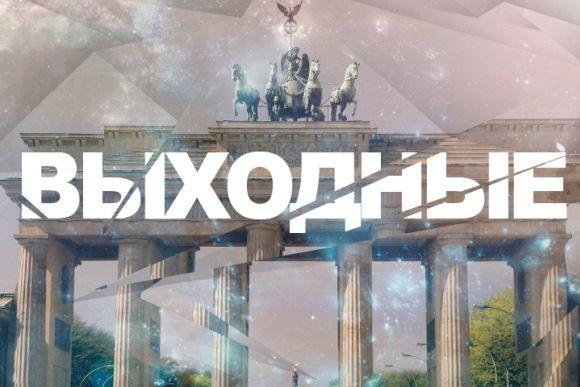 Выходные в Берлине: 28 - 29 июня