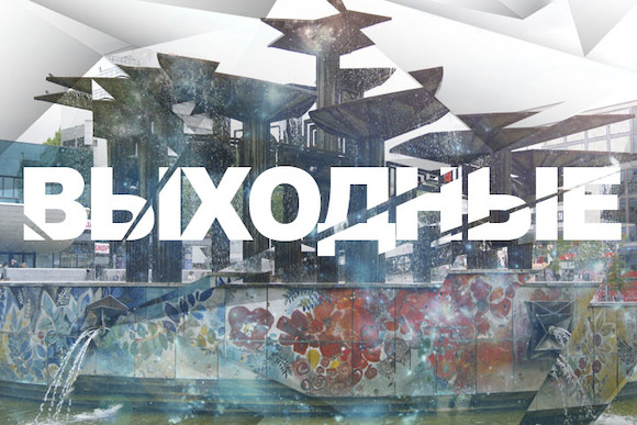 Выходные в Берлине: 30 - 31 августа