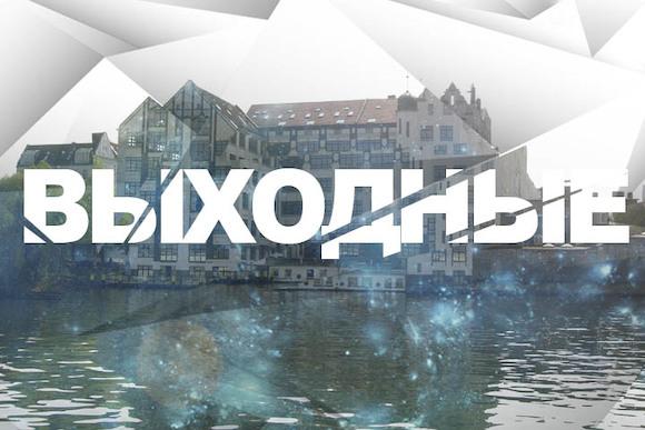 Выходные в Берлине: 13 - 14 сентября