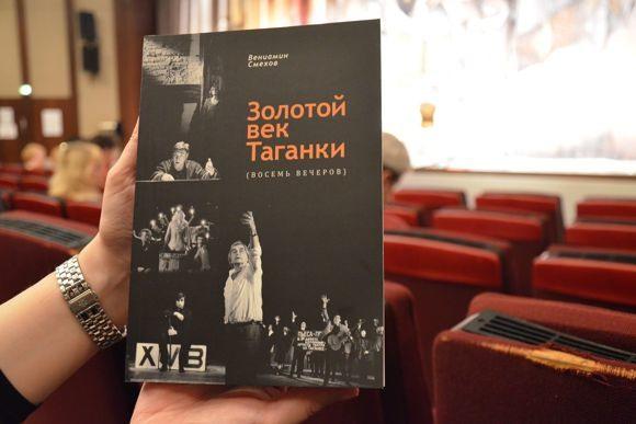 Вениамин Смехов: оТаганке и нашем времени
