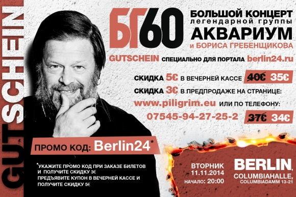 БЕСПЛАТНО билеты на концерт гр. «АКВАРИУМ»