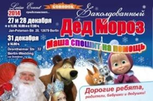 Новогодняя елка для детей: розыгрыш билетов