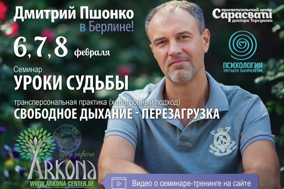 Семинар Дмитрия Пшонко «УРОКИ СУДЬБЫ»