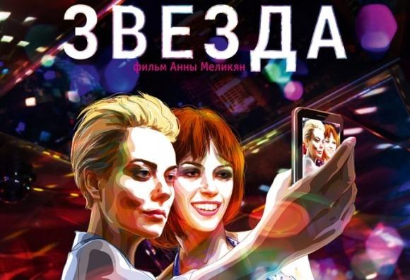 Кинофильм «Звезда» в Германии на русском языке