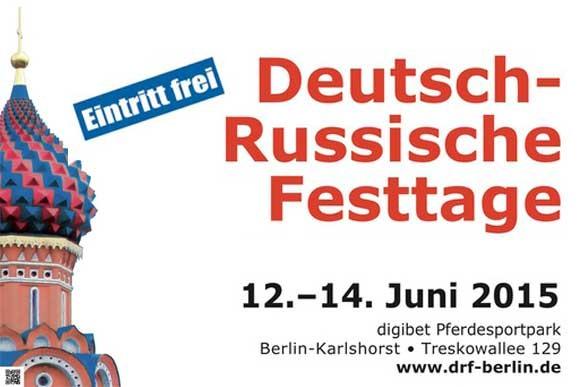 DRF-2015 Berlin: «Встреча двух народов» - все в Карлсхорст!