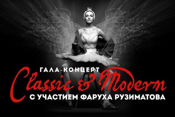 Фарух Рузиматов и другие звезды балета в Берлине