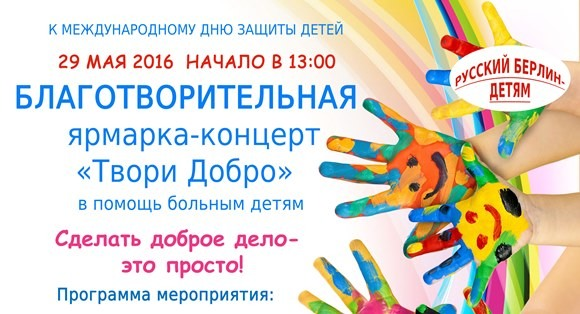 Благотворительная ярмарка- концерт «Твори добро»