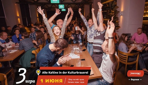 "Бар-олимпиада ""Мозгва"" в Берлине. Новая игра"