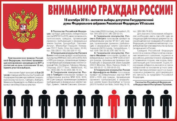 «О выборах в Государственную Думу Российской Федерации VII созыва»