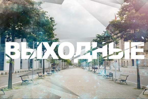 Выходные в Берлине: 8 - 9 октября