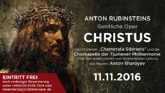 «Христос» - опера Антона Рубинштейна в Берлине