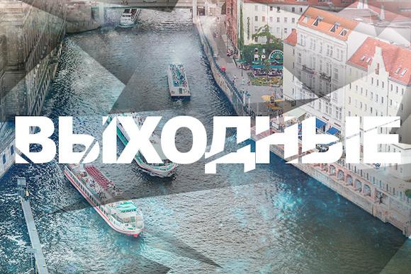 Выходные в Берлине: 25 - 26 февраля