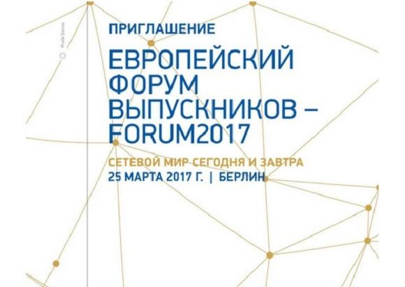 Европейский форум выпускников Forum2017 «Сетевой мир сегодня и завтра»
