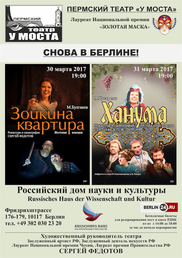 Пермский Театр «У Моста» снова в Берлине!