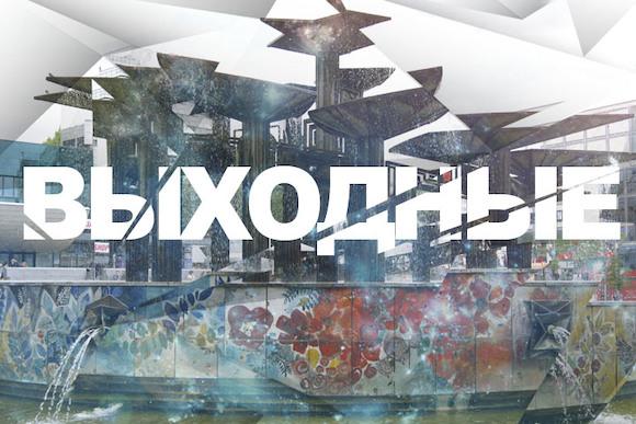 Выходные в Берлине: 11 - 12 марта