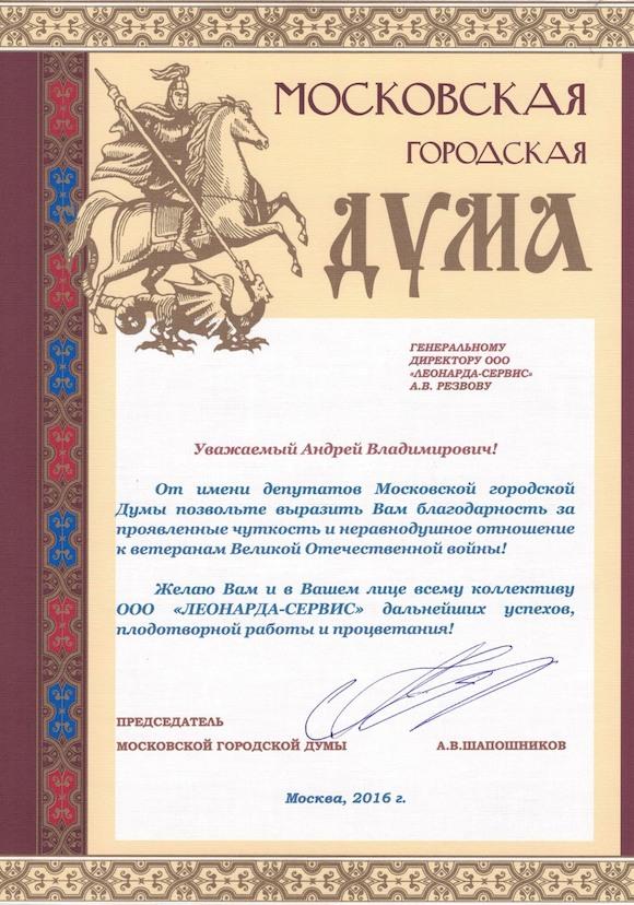 «ЛЕОНАРДА-СЕРВИС»: с заботой о ветеранах