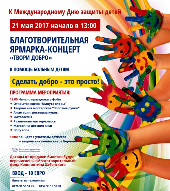 Благотворительная ярмарка-концерт «Твори добро»