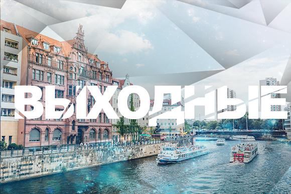 Выходные в Берлине: 17 - 18 июня