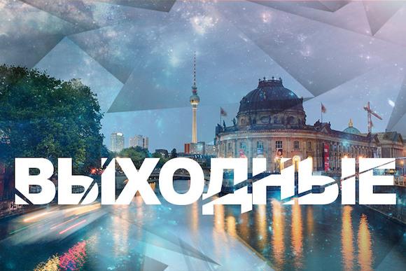 Выходные в Берлине: 1 - 2 июля