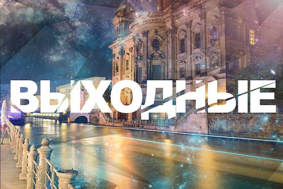 Выходные в Берлине: 14 - 15 октября