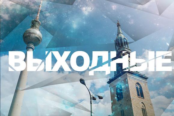 Выходные в Берлине: 25 - 26 ноября