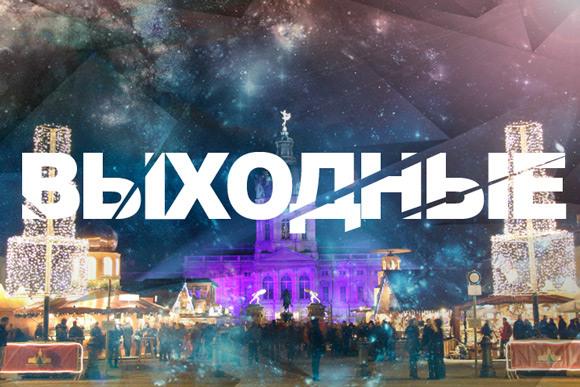 Выходные в Берлине 30-31 декабря