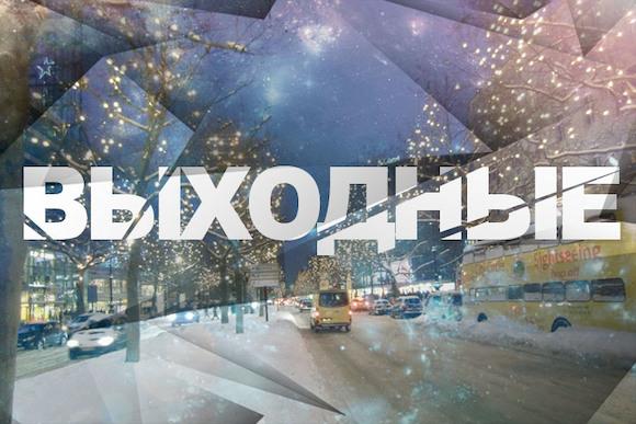 Выходные в Берлине 6 и 7 января