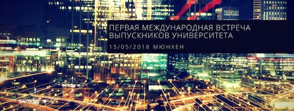 Место встречи – Мюнхен: СПбГУ собирает выпускников со всего мира