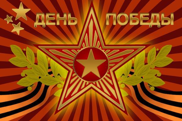 С праздником ПОБЕДЫ, Соотечественники!