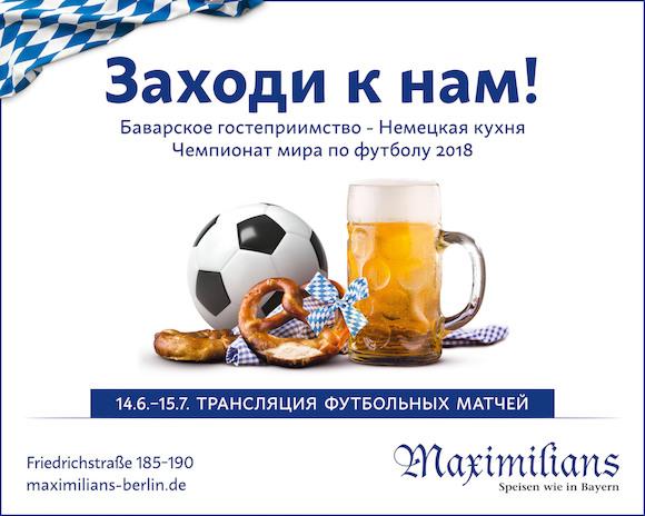 «Жить по полной»: мировая футбольная премьера в России стартует
