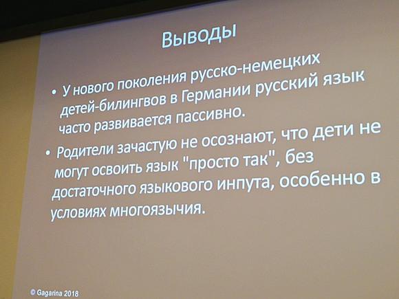 Два языка — одна судьба?