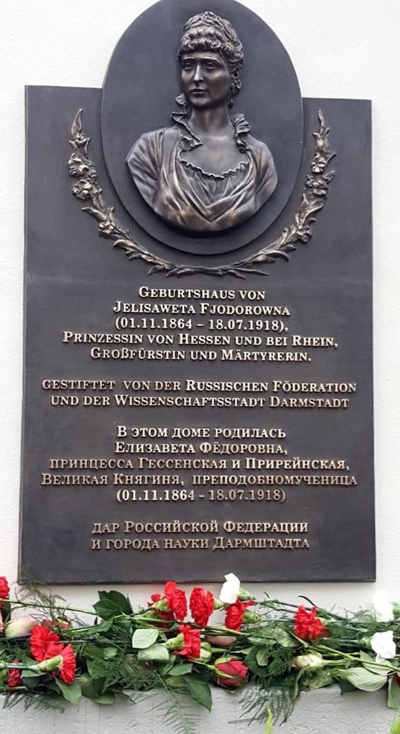 2018 год - Год Великой княгини Великой княгини Елизаветы Фёдоровны: история трёх стран в одной судьбе