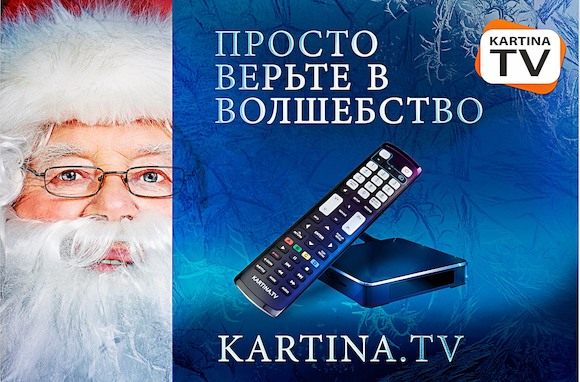 На START. Внимание. KARTINA.TV
